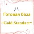 """Готовая база - """"Gold Standart"""""""