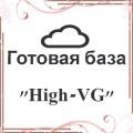 """Готовая база - """"High-VG"""""""