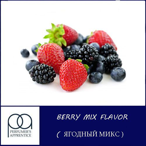 Ароматизатор TPA Berry Mix (Ягоды) 10 мл