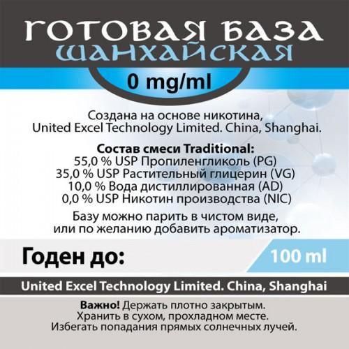 Готовая база Шанхайская (0mg-ml) 100 ml.