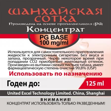 Никотин Шанхайская сотка 100 mg-ml