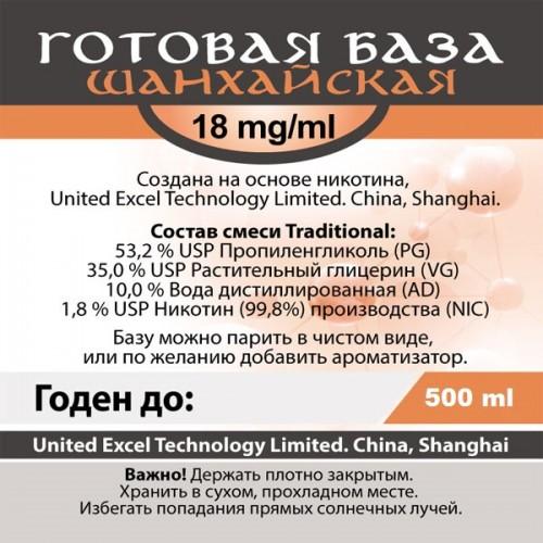Готовая база Шанхайская (18 mg-ml) 500 ml.