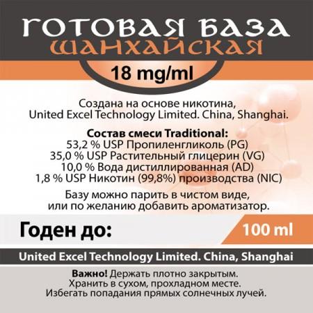 Готовая база Шанхайская 18 mg-ml