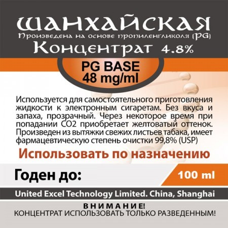 Готовая основа Шанхайская 48 mg-ml